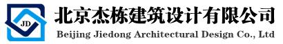 北京杰栋建筑设计有限公司